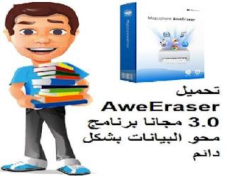 تحميل AweEraser 3.0 مجانا برنامج محو البيانات بشكل دائم