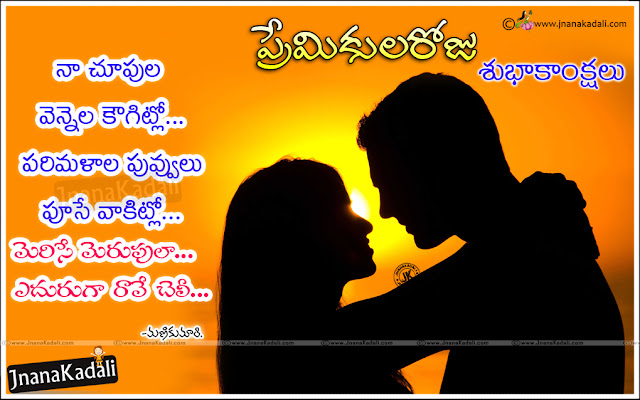 romantic love quotes in Telugu, best telugu love quotes with hd wallpapers