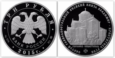 Памятная монета: Святой равноапостольный великий князь Владимир – Креститель Руси.