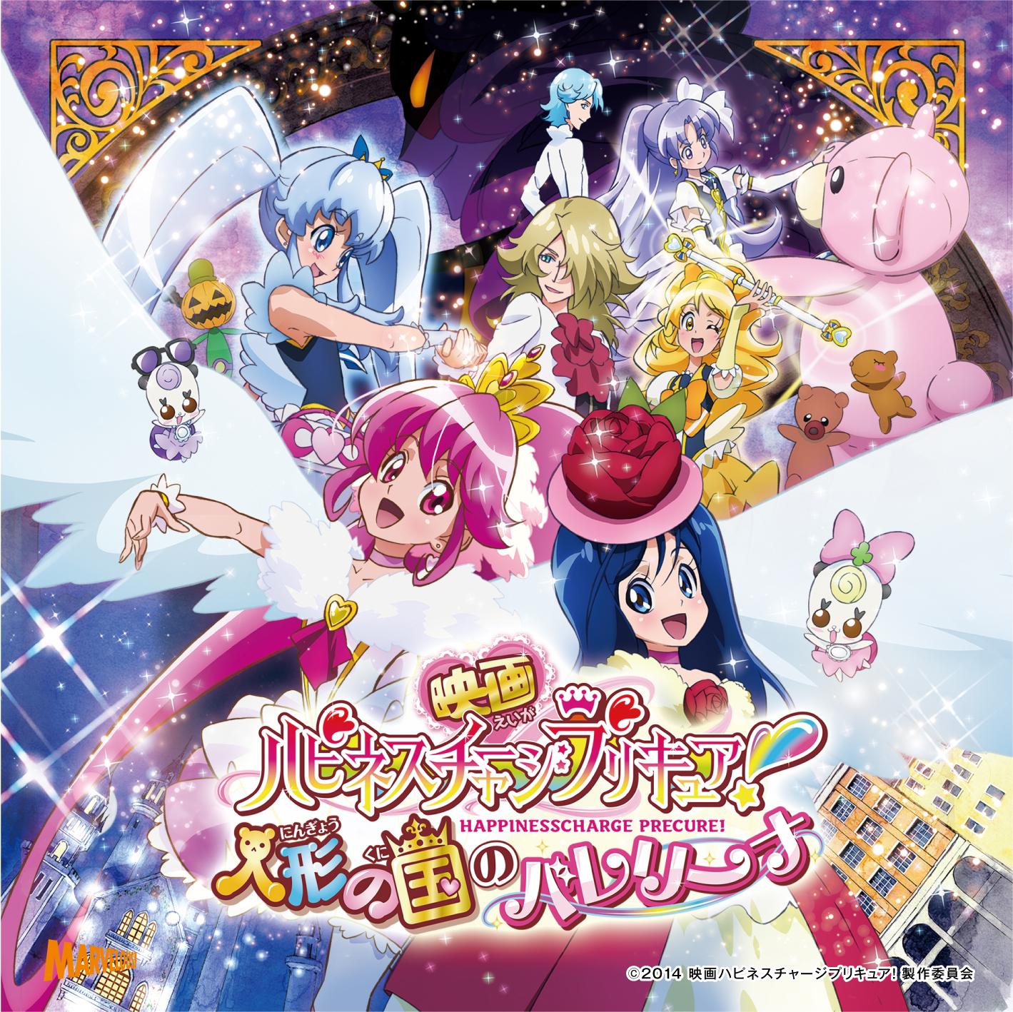 Happiness Manga Raw 45: [Film Sub-Ita] Happiness Charge Pretty Cure: La Ballerina