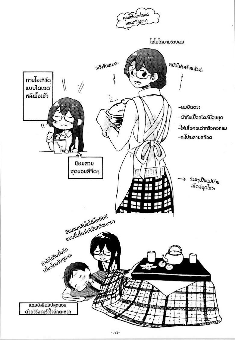 Kantai Collection -KanColle- Suteki na Oku-san - หน้า 17