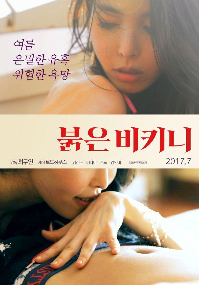 Red Bikini (2017) 붉은 비키니 [เกาหลี 18+] [Soundtrack ไม่มีบรรยายไทย]