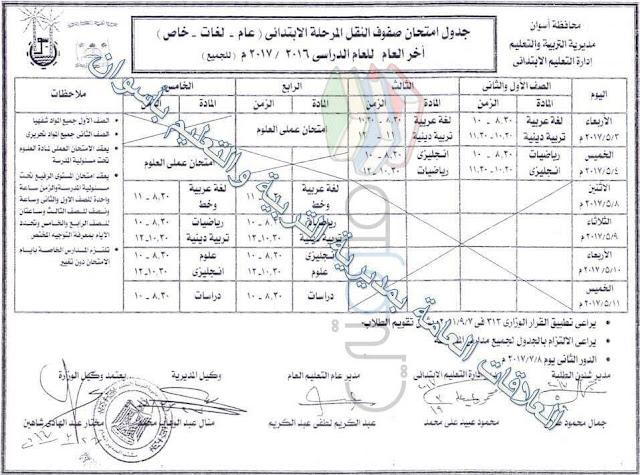 جدول امتحانات الصف الأول الابتدائي 2017 الترم الثاني محافظة اسوان
