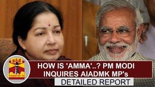 How is 'Amma' ? PM Modi inquires AIADMK MP's | Thanthi Tv