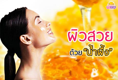ผิวสวยด้วยน้ำผึ้ง