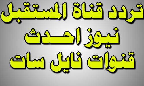 قناة المستقبل نيوز قناة مجلس النواب الليبى على النايلسات 2018