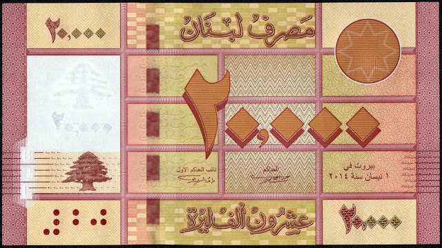 Currency of Lebanon 20000 Lebanese Pound banknote 2014