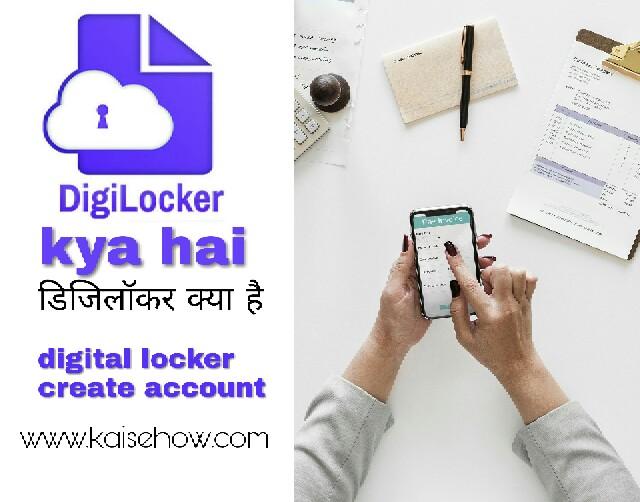 DigiLocker Kya Hai  #Digital Locker Me Account Kaise Banaye