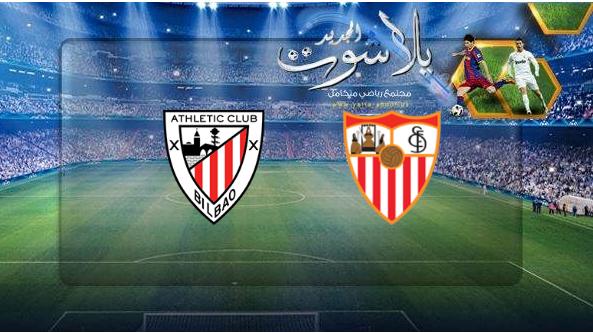 نتيجة مباراة اشبيلية وأتلتيك بلباو بتاريخ 18-05-2019 الدوري الاسباني