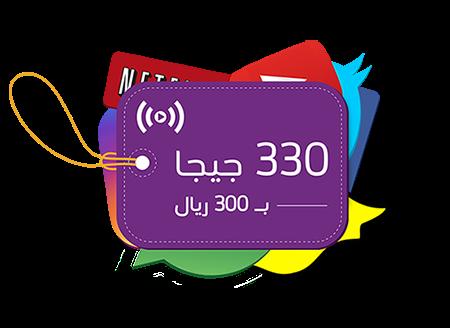 باقة إنترنت أكثر يكفي ويوفي 330 جيجا من stc الإتصالات السعودية 2020