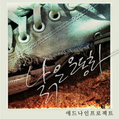 [Single] Addnine Project – 낡은 운동화