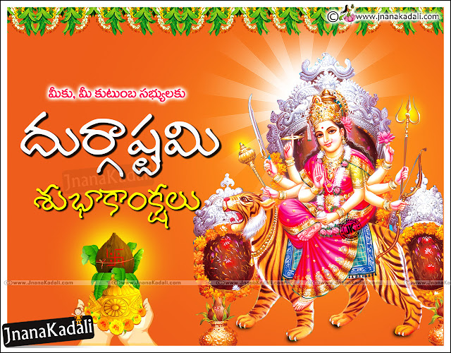 durgaasthami wishes quotes hd wallpapers in Telugu Durgamma hd wallpapers with Quotes in Telugu