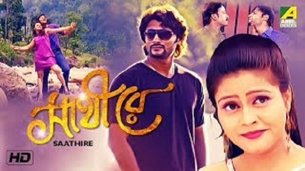 Saathire (2017) Bengali Movie Full HDRip 720p