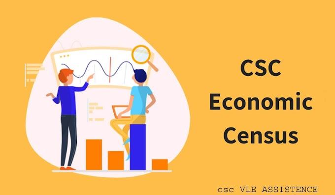 CSC VLE - 7th economic census में work करने के लिए training & exam की तैयारी करे - CSC  VLE Assistence.