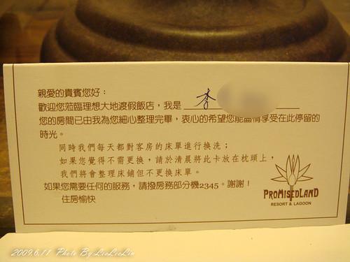 壽豐星級住宿|花蓮理想大地渡假飯店