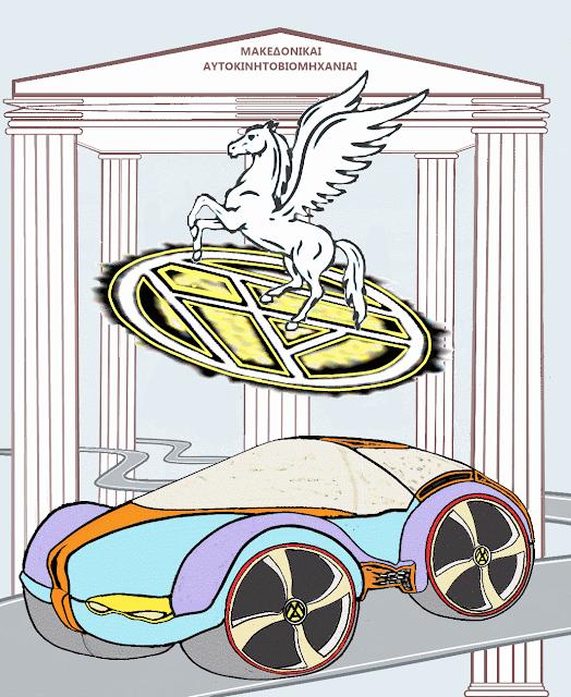 Μακεδονικαί Αυτοκινητοβιομηχανίαι - Πήγασος - Υδρογόνο Α