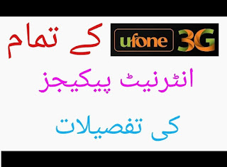 Ufone 3G Internet Buckets and Offers