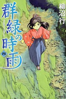 [柳沼行] 群緑の時雨 第01-04巻