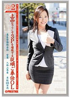 (Re-upload) JOB-037 働くオンナ2 VOL.41