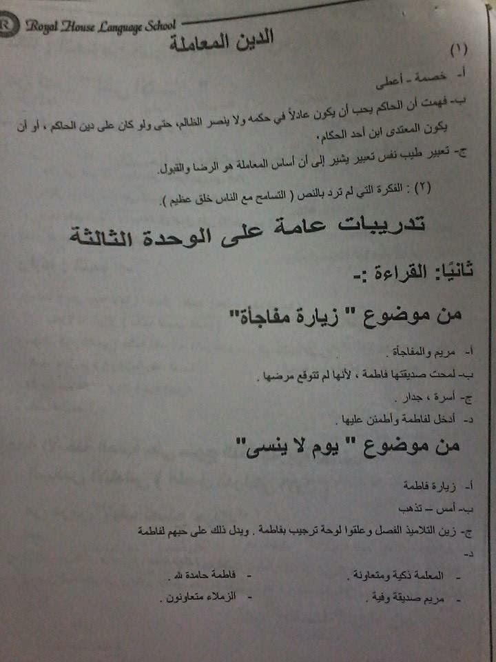 حل أسئلة كتاب المدرسة عربى للصف السادس ترم أول طبعة 2015 المنهاج المصري 1531699_155090963851