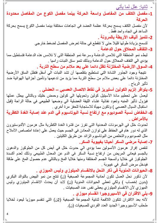 أقوى مراجعة أحياء للثانوية العامة س و ح في 9 ورقات فقط! مستر شريف الحوت 4