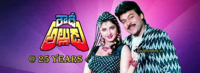Chiranjeevi's Rowdy Alludu Movie Completes 25 Years