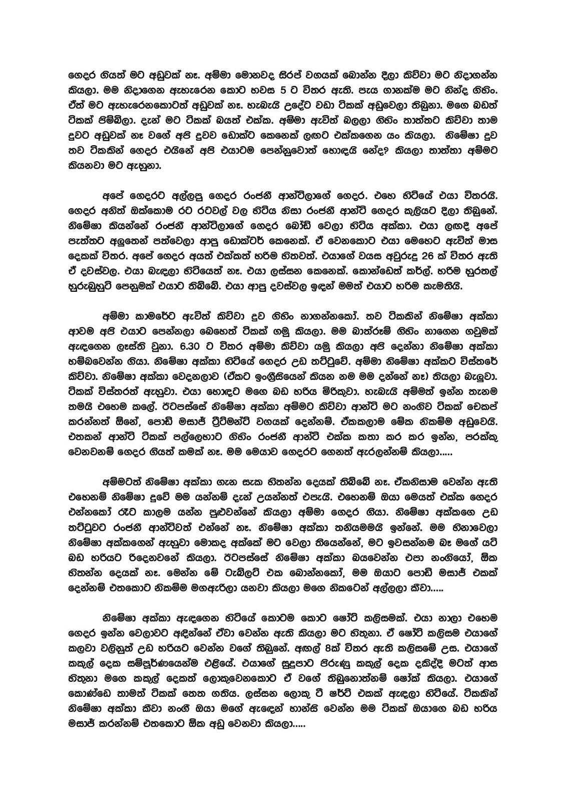 Sinhala Wal Katha Pdf Ammai Puthai Paule Wal Katha