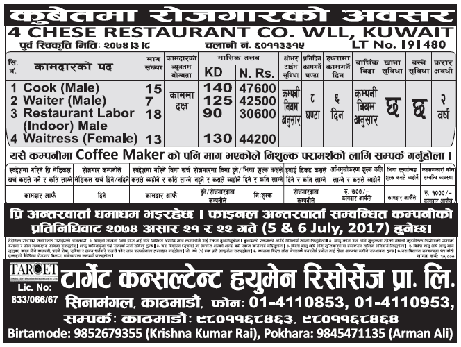 Jobs in Kuwait for Nepali, Salary Rs 47,600