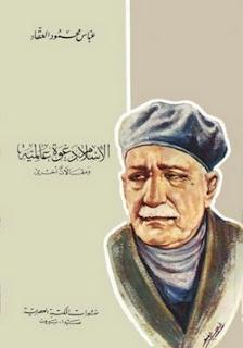 كتاب الاسلام دعوة عالمية.pdf لعباس محمود العقاد