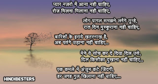 Top Anjum Rahbar Poem In Hindi Lyrics | Shayari Mushaira