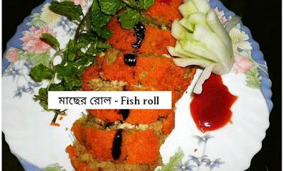 মাছের রোল - Fish roll