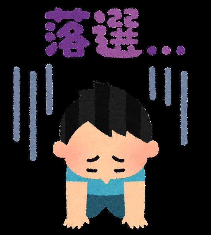 落選のイラスト(男性) | かわ...