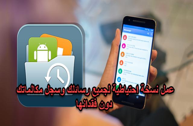 كيفية عمل نسخة احتياطية لجميع الرسائل sms وmms وسجل المكالمات الخاصة بك بسهولة
