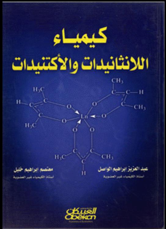 تحميل كتاب مورسن في الكيمياء العضوية