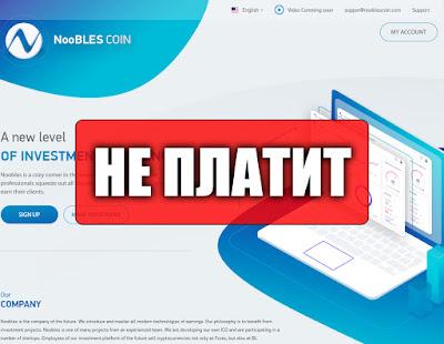 Скриншоты выплат с хайпа nooblescoin.com