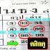 มาแล้ว...เลขเด็ดงวดนี้ 2ตัวตรงๆ หวยซอง ฟันธงล่าง งวดวันที่ 17/01/61