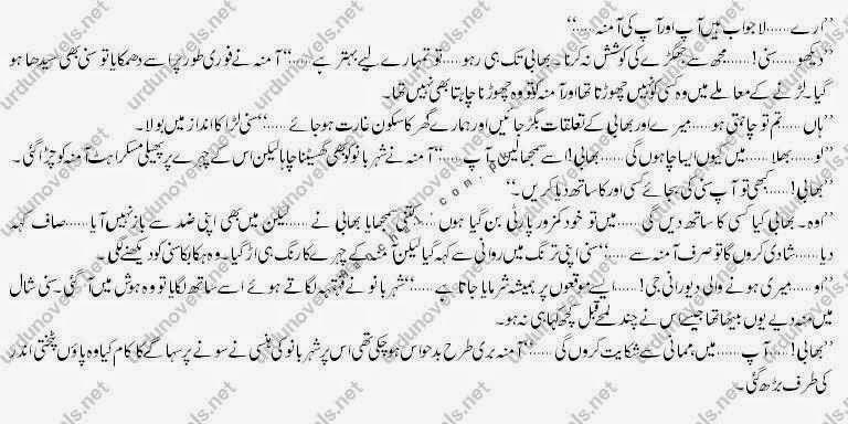 Free Urdu Digests: Piya ka ghar piyara lage by Sayeda