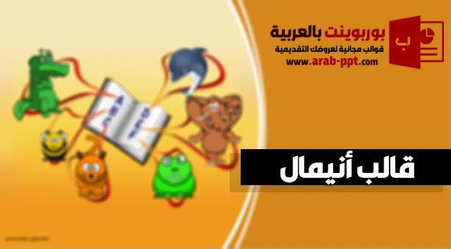 قالب أنيمال عروض بوربوينت تعليمية للأطفال باللغة العربية Animals ppt