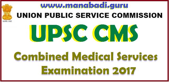 Latest, Central govt jobs, Union Public Service Commission, UPSC, UPSC Notification, Combined Medical Services, UPSC CMS Exam