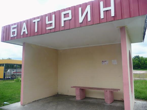 Батурин. Автобусная остановка на трассе Киев – Москва