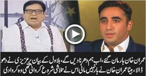 talk shows, imran khan, Azizi, Azizi take class of Bilawal Bhutto on statement against Imran Khan, ppp, PTI, Bialwal Bhutto, imran khan take class of bilawal bhutto,