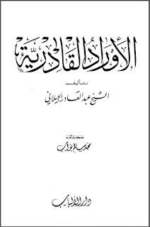 Download Gratis Kitab Wirid Syaikh Abdul Qadir al-Jailani