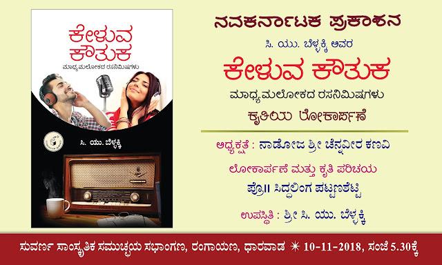 http://www.navakarnatakaonline.com/keluva-koutuka-maadhyamalokada-rasanmishagalu