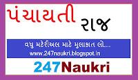 General Knowledge Panchayati Raj In Gujarati