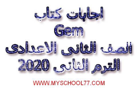 اجابات كتاب GEM للصف  الثانى الاعدادى ترم ثانى 2020 - موقع مدرستى