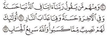 Tafsir Surat Al-Baqarah Ayat 201, 202, 203, 204, 205
