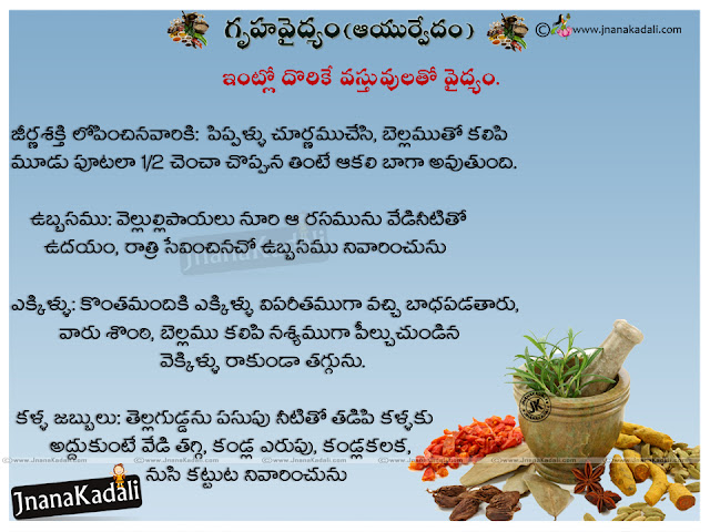 ayurveda medicines making in Telugu, home made medicines for indigation