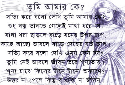 Bengali Kobita