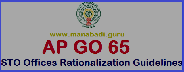 AP State, AP Govt Orders, AP Government Order Issue Register, AP GO 65.AP STO Rationalization Guidelines
