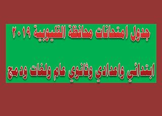 جدول امتحانات محافظة القليوبية 2019 الترم الأول